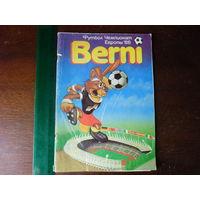 Берни.Чемпионат Европы.1988 г.