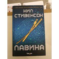 """Книга Стивенсона """"Лавина"""""""