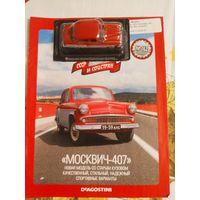 Автолегенды Москвич-407 двухцветный