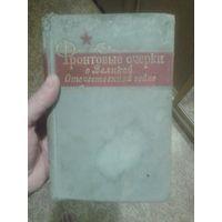 Книга 1957года.