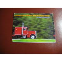 Календарик грузовик (2005 год) шиномонтаж
