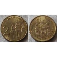 Сербия 2 динара, 2012г.