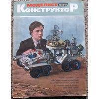 Моделист-конструктор номер 8 1981