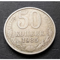 50 копеек 1985 СССР #09