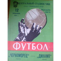 12.11.1976 Черноморец Одесса--Динамо Минск