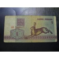 1 рубль 1992 года, серия АМ.