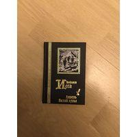 Кобаяси Исса. Ливень пятой луны. Библиотека мировой литературы. Малая серия