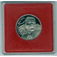 1 рубль ГОРЬКИЙ МАКСИМ ( ПРУФ в оригинальной упаковке)