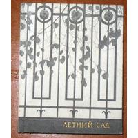 Н.Семенникова Летний сад. История + фотоальбом