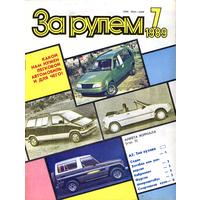 """Журнал """"За рулём"""" #7 – 1989 год"""