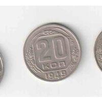 20 копеек 1949 года 10-31