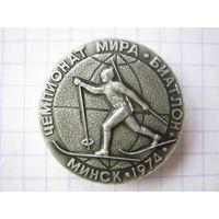 Чемпионат мира биатлон Минск 1974 г.