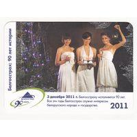 Календарик 2011 (26)