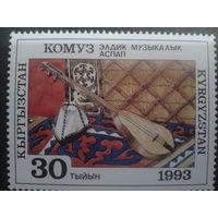Киргизия 1993 Комуз