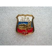 Знак юбилейный. 50 лет зенитно-ракетным войскам (ЗРВ) ПВО РФ. Латунь цанга.