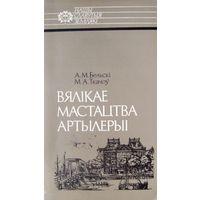 Бельскі А., Ткачоў М. Вялікае мастацтва артылерыі: Казімір Семяновіч.