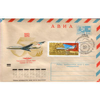 50 лет гражданской авиации СССР (Спецгашение)