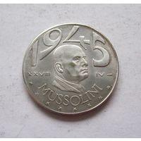 Италия 20 лир 1945 Бенито Муссолини - копия, серебрение