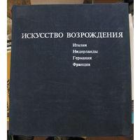 Искусство Возрождения / Шрамкова Галина Иллириковна. Альбом, 1977 год