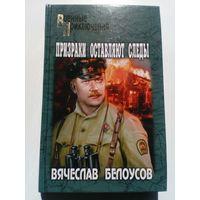 Вячеслав Белоусов Призраки оставляют следы // Серия: Военные приключения