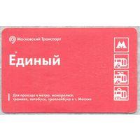 Москва единый билет