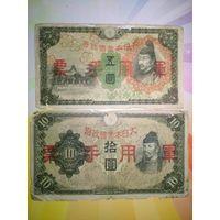 Япония  5-10 йен 1938г.