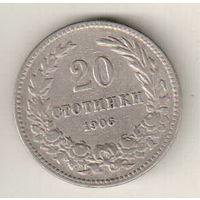 Болгария 20 стотинка 1906