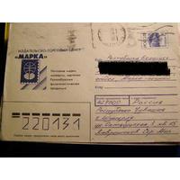 ХМК Россия 1992 ИТЦ Марка Почта