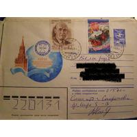 ХМК СССР 1984 Почта Кремоь Геологический конгресс