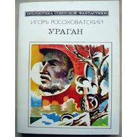 Ураган. Книга из серии Библиотека советской фантастики