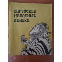 Еврейские народные сказки