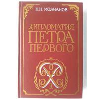 Н. Н. Молчанов. Дипломатия Петра Первого