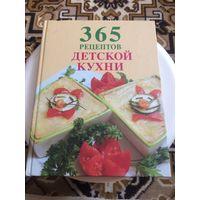 Рецепты детской кухни