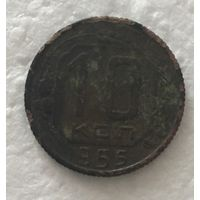 10 копеек 1955 СССР