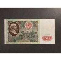 50 рублей СССР 1991 года (XF)