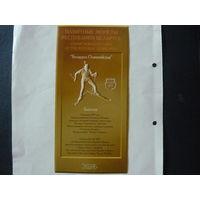 "Буклет к монете ""Беларусь Олимпийская""  -Биатлон. 1997г"