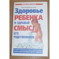 Е.О. Комаровский, Здоровье ребенка и здравый смысл его родственников