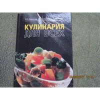 "Г.П Новосад, Т.А. Клевжиц, Л.М. Ходас ""Кулинария для всех"""