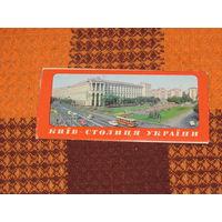 Киев-набор открыток