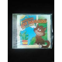 Аудиокнига Классика для малышей/Сборник (Лицензия)