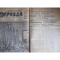 """Два номера газеты """"Правда"""" 1949 г., целиком посвященные 70-летию Сталина"""