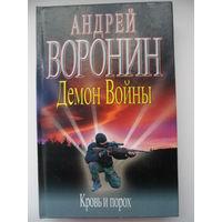 Андрей Воронин Демон войны. Кровь и порох