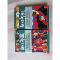 Фрейд Анна. Теория и практика детского психоанализа. В 2-х томах. Серия Психологическая коллекция.