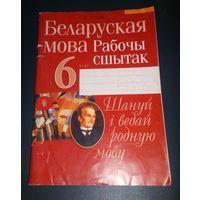 Беларуская мова.Рабочы сшiтак.6 клас.