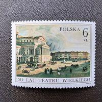 Марка Польша 1983 год. 150 лет театру в Варшаве