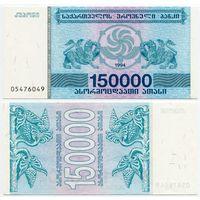 Грузия. 150 000 купонов (образца 1994 года, P49, UNC)