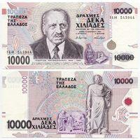 Греция. 10 000 драхм (образца 1995 года, P206, UNC)
