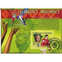 Коморы **Знаменитости Африки** 2009г