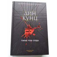 Дин Кунц Темные реки сердца  // Серия: The Big Book