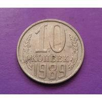 10 копеек 1989 СССР #07